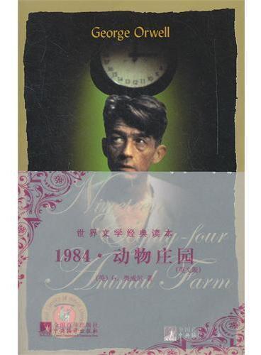1984.动物庄园(英文版)