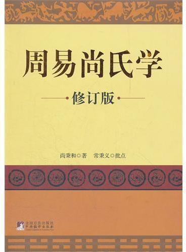 周易尚氏学(修订版)