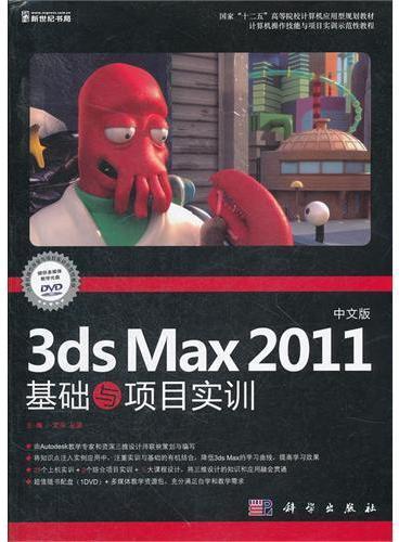 中文版3ds Max 2011基础与项目实训(DVD)