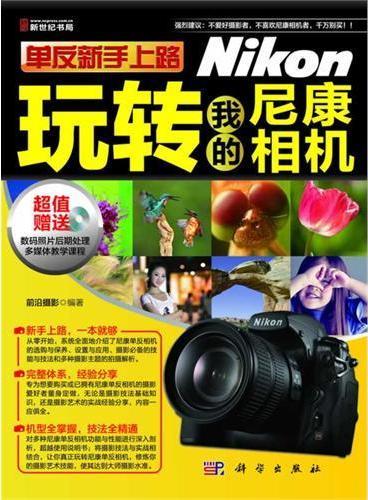 单反新手上路-玩转我的尼康相机(彩)(CD)