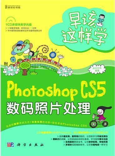 早该这样学-Photoshop CS5数码照片处理(全彩)(CD)