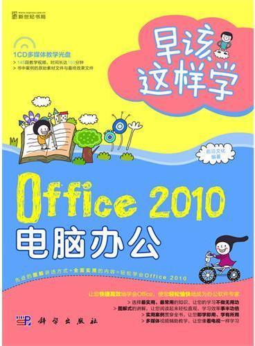 早该这样学-Office 2010电脑办公(CD)(全彩)
