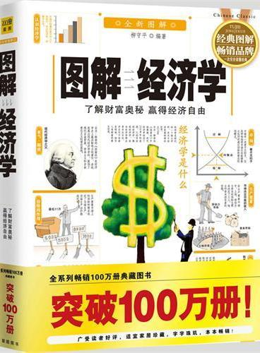 图解经济学(全新图解版)了解财富奥秘、赢得经济自由,全系列畅销100万册典藏图书(2012最新版)