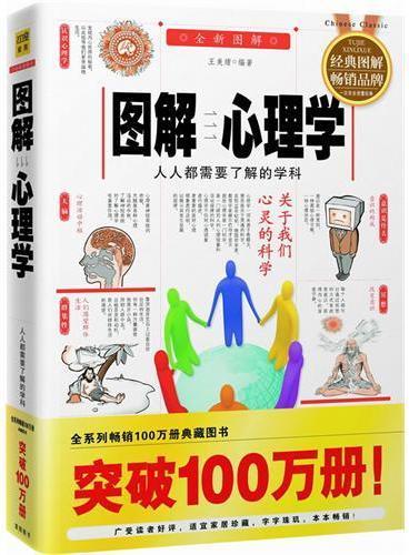 图解心理学(全新图解版)人人都需要了解的学科,全系列畅销100万册典藏图书(2012最新版)