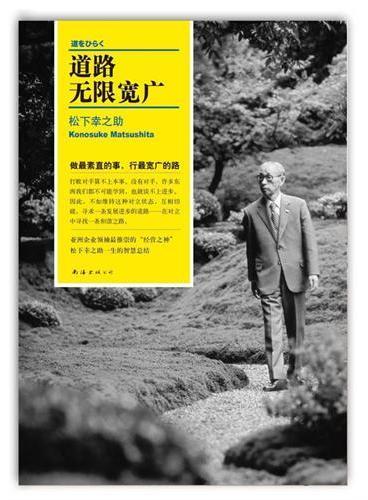 """道路无限宽广(""""经营之神""""松下幸之助的人生智慧,亚洲企业领袖的必备书!)"""