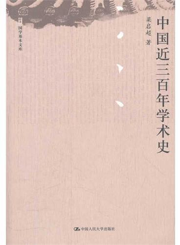 中国近三百年学术史(国学基本文库)
