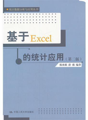 基于Excel的统计应用(第二版)(统计数据分析与应用丛书)