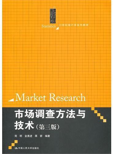 市场调查方法与技术(第三版)(21世纪统计学系列教材)