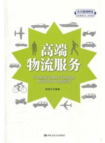 """高端物流服务(""""从实践到理论""""企业管理丛书·利丰系列)"""