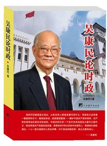 吴康民论时政(大陆首次出版,直面当下中国政治制度与社会时事。)
