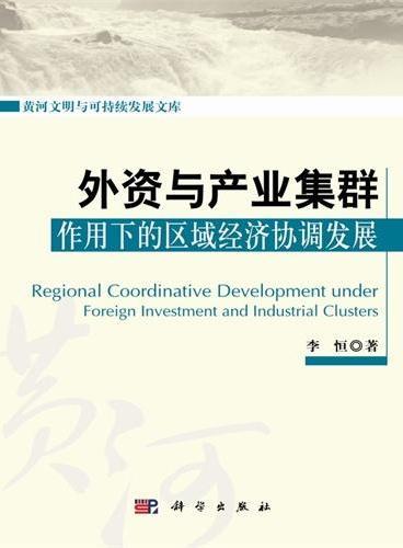 外资与产业集群作用下区域经济协调发展