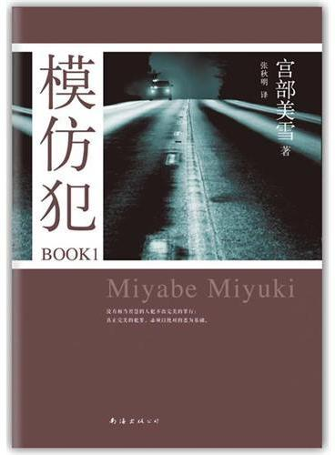 模仿犯BOOK1(日本史上唯一荣获六项大奖的推理杰作!如果推理小说界有诺贝尔奖,必当授予《模仿犯》!)