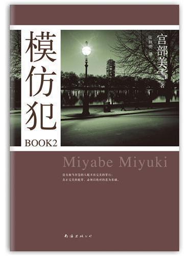 模仿犯BOOK2(日本史上唯一荣获六项大奖的推理杰作!如果推理小说界有诺贝尔奖,必当授予《模仿犯》!)