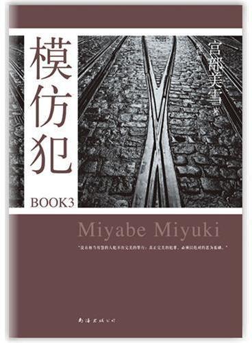 模仿犯BOOK3(日本史上唯一荣获六项大奖的推理杰作!如果推理小说界有诺贝尔奖,必当授予《模仿犯》!)