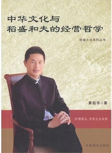 中华文化与稻盛和夫的经营哲学