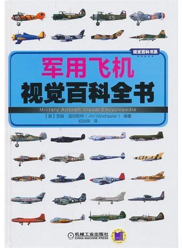 军用飞机视觉百科全书
