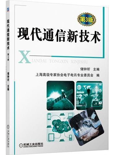 现代通信新技术(第3版)(突出新技术,注重技术成果,图文并茂。)
