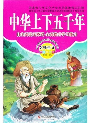 小学生成长彩书坊:中华上下五千年