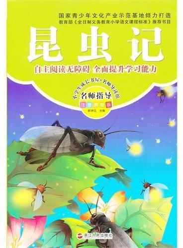 小学生成长彩书坊:昆虫记