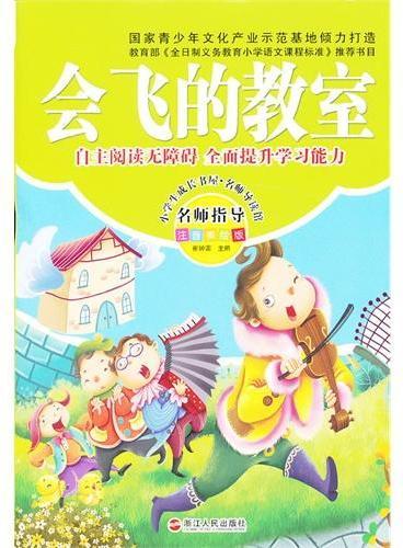 小学生成长彩书坊:会飞的教室