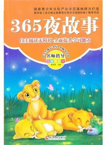 小学生成长彩书坊:365夜故事
