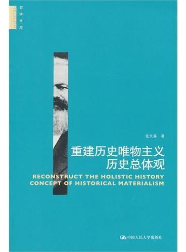 重建历史唯物主义历史总体观