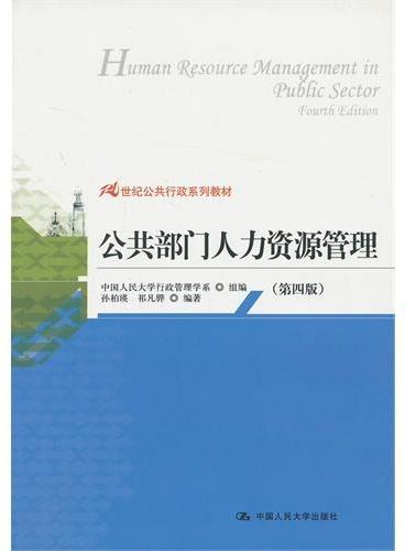 公共部门人力资源管理(第四版)(21世纪公共行政系列教材)