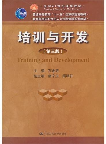 培训与开发(第三版)(教育部面向21世纪人力资源管理系列教材)