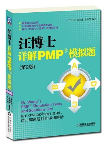 汪博士详解PMP模拟题(第2版,专为中国PMP考生编写的模拟题及详细解答,是《汪博士解读PMP考试》(第3版)的配套题解)