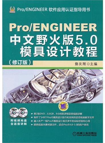 Pro/ENGINEER中文野火版5.0模具设计教程(修订版)