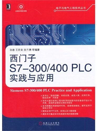 西门子S7-300/400 PLC实践与应用