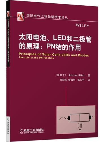 太阳电池、LED和二极管的原理:PN结的作用(既有物理基础,又注重应用。)
