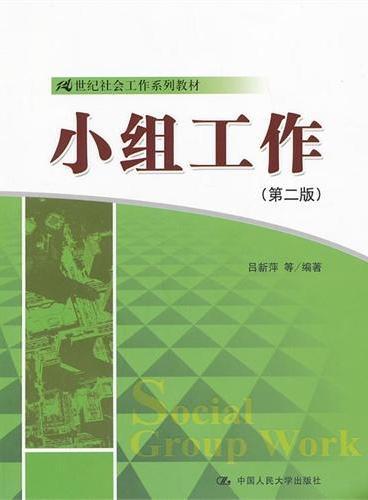 小组工作(第二版)(21世纪社会工作系列教材)