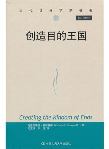 创造目的王国(当代世界学术名著)