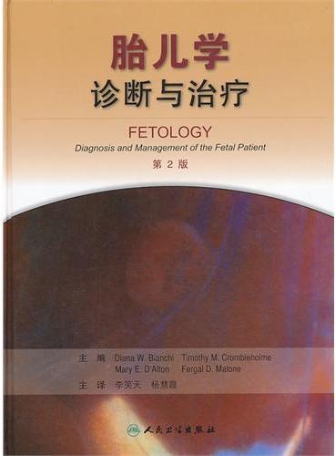 胎儿学 诊断与治疗(第2版)(翻译版)