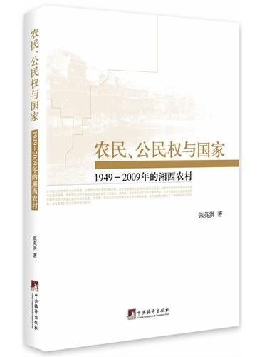 农民、公民权与国家:1949-2009年的湘西农村