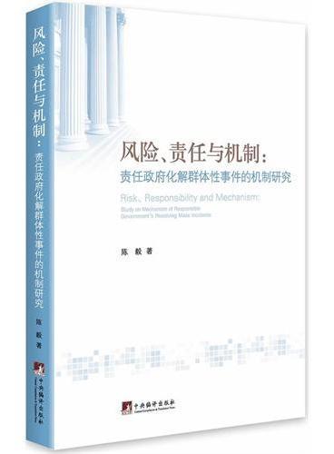 风险、责任与机制:责任政府化解群体性事件的机制研究