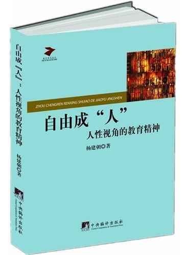 """自由成""""人"""":人性视角的教育精神"""