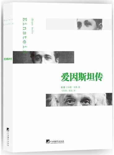 爱因斯坦传(本书让你了解到一个真实的,尚未被了解的爱因斯坦.观点最新、资料最全的爱因斯坦传记.)