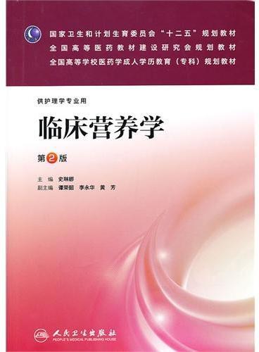 临床营养学(第二版/成教专科护理)