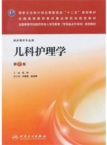 儿科护理学(第二版/成教专升本护理)