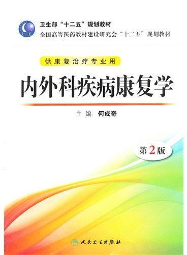 内外科疾病康复学(第二版/本科康复/十二五规划)