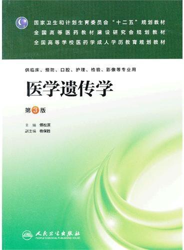 医学遗传学(第三版/成教专升本临床医学)