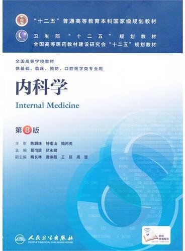 内科学(第八版/本科临床/十二五规划)