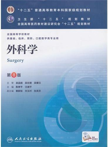 外科学(第八版/本科临床/十二五规划)