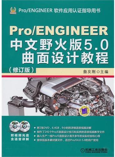 Pro/ENGINEER中文野火版5.0曲面设计教程(修订版)