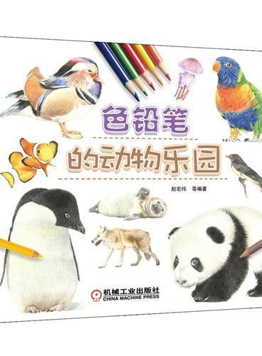 色铅笔的动物乐园