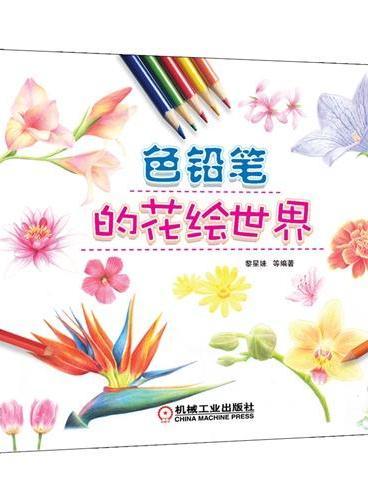 色铅笔的花绘世界
