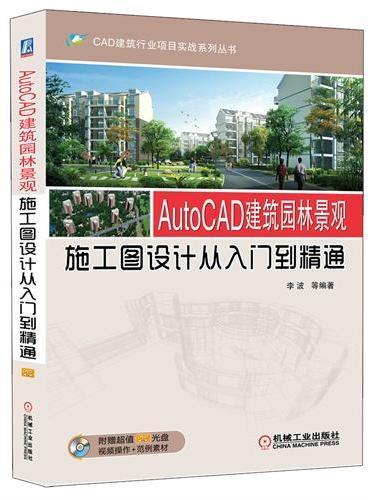 AutoCAD建筑园林景观施工图设计从入门到精通