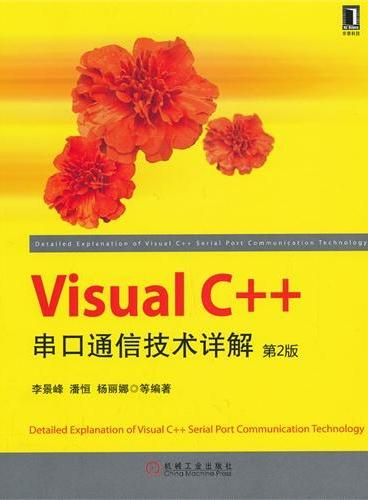 Visual C++串口通信技术详解(第2版)